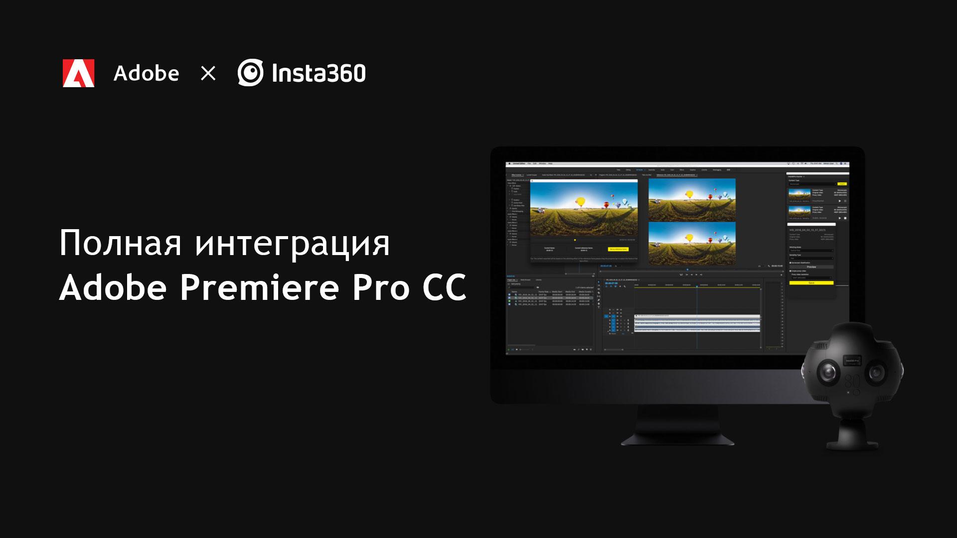 Объявлена поддержка камер Insta360 видеоредактором Adobe Premiere Pro CC