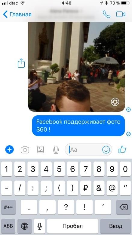 Facebook Messenger поддерживает фото в формате 360