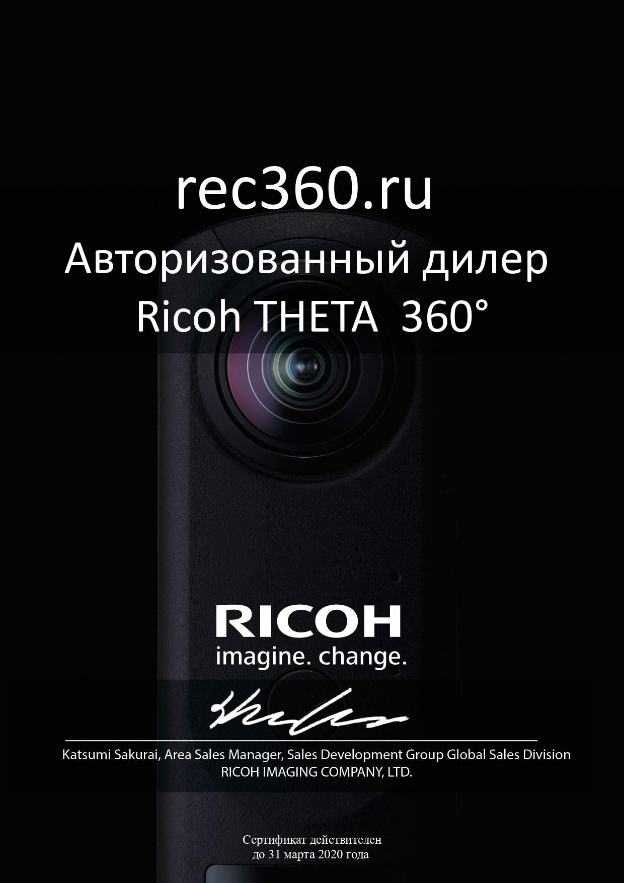 REC360.ru - официальный дилер Ricoh Theta 360 на территории РФ