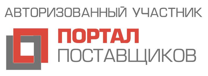 Авторизированный участника Портала Поставщиков